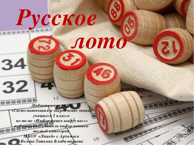 Русское Дидактическая игра «Систематизация и закрепление знаний учащихся 5 кл...