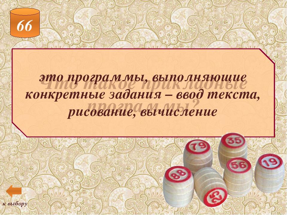 68 Назовите программы, предназначенные для работы с числовыми данными Калькул...