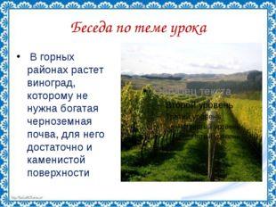 Беседа по теме урока В горных районах растет виноград, которому не нужна бога