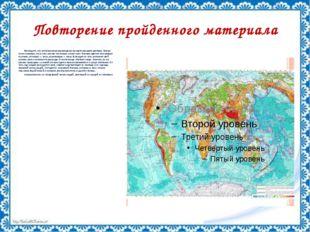 Повторение пройденного материала Вы видите, что регионы мира раскрашены на ка