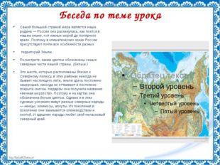 Беседа по теме урока Самой большой страной мира является наша родина — России