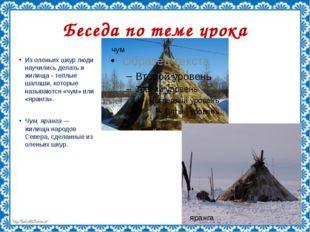 Беседа по теме урока Из оленьих шкур люди научились делать и жилища - теплые