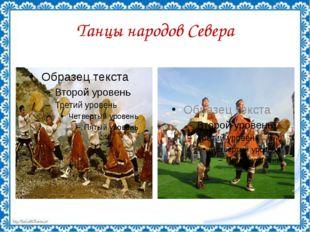 Танцы народов Севера