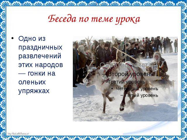 Беседа по теме урока Одно из праздничных развлечений этих народов — гонки на...