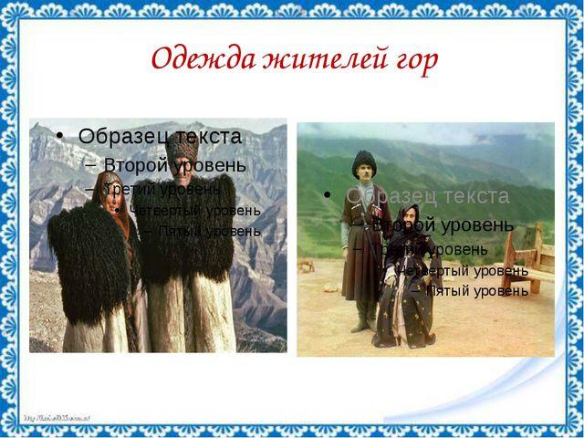 Одежда жителей гор