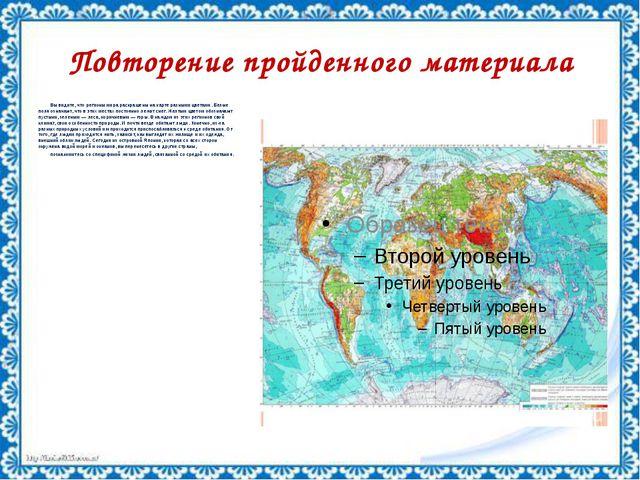 Повторение пройденного материала Вы видите, что регионы мира раскрашены на ка...