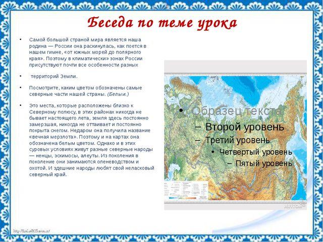 Беседа по теме урока Самой большой страной мира является наша родина — России...