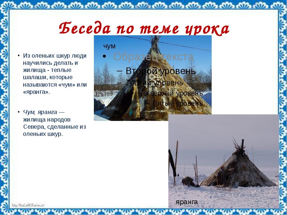 Беседа по теме урока Из оленьих шкур люди научились делать и жилища - теплые...