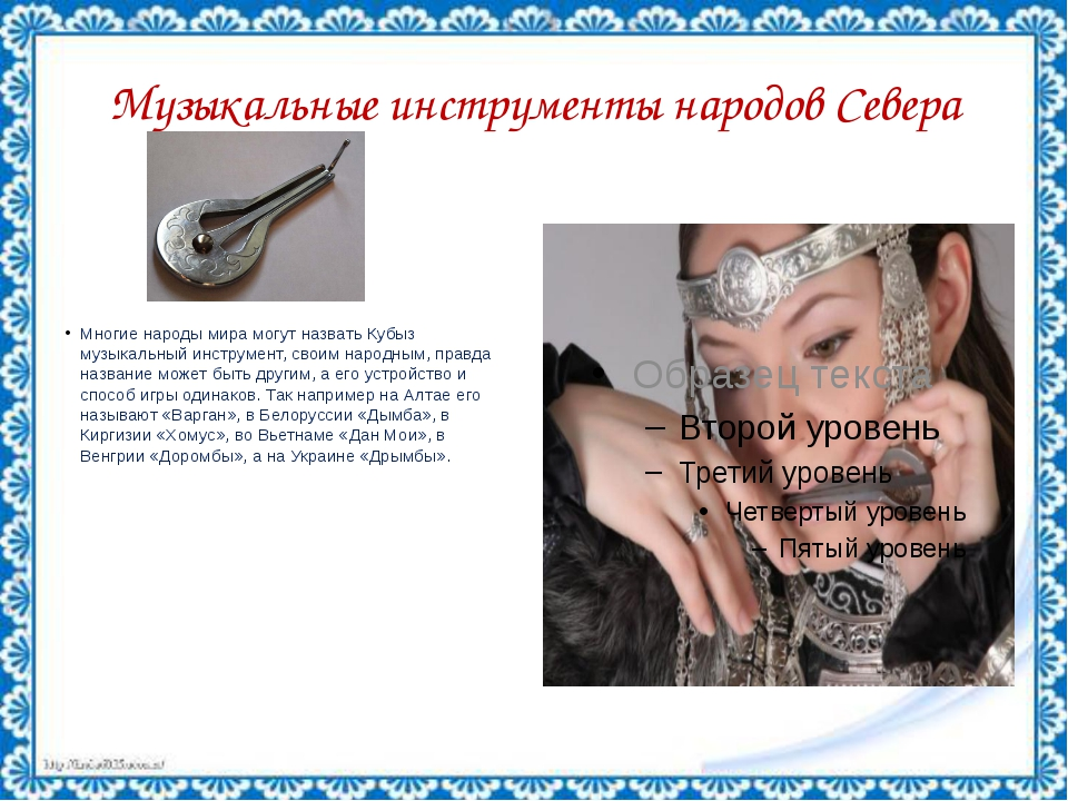 Музыкальные инструменты народов Севера Многие народы мира могут назвать Кубыз...
