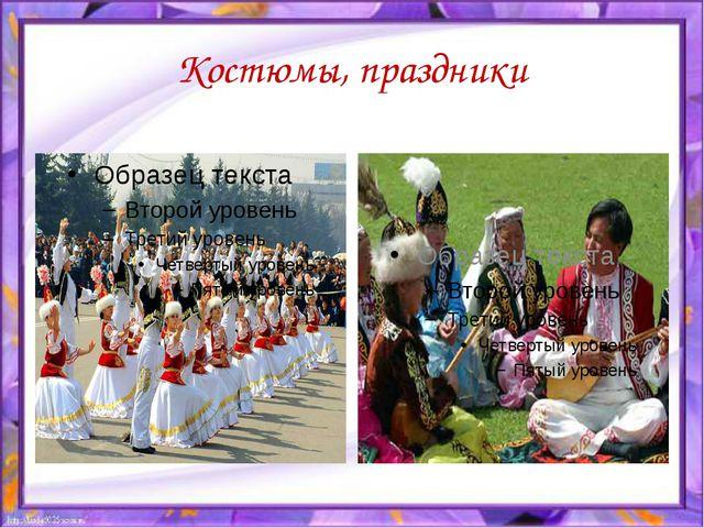 Костюмы, праздники