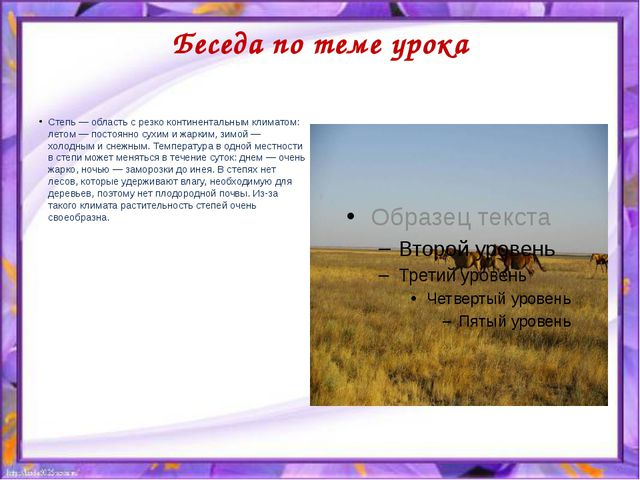 Беседа по теме урока Степь — область с резко континентальным климатом: летом...