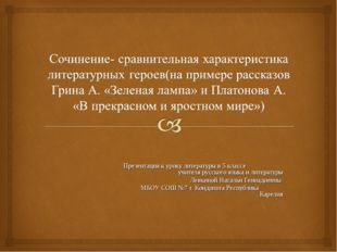 Презентация к уроку литературы в 5 классе учителя русского языка и литератур
