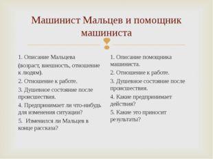 Машинист Мальцев и помощник машиниста 1. Описание Мальцева (возраст, внешност
