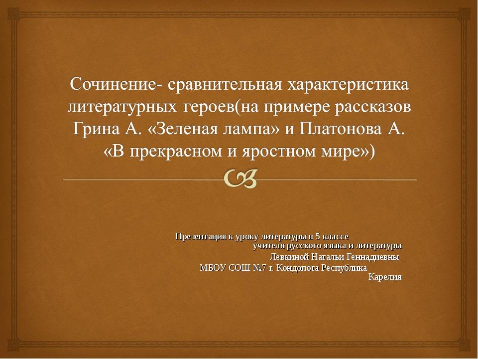 Презентация к уроку литературы в 5 классе учителя русского языка и литератур...