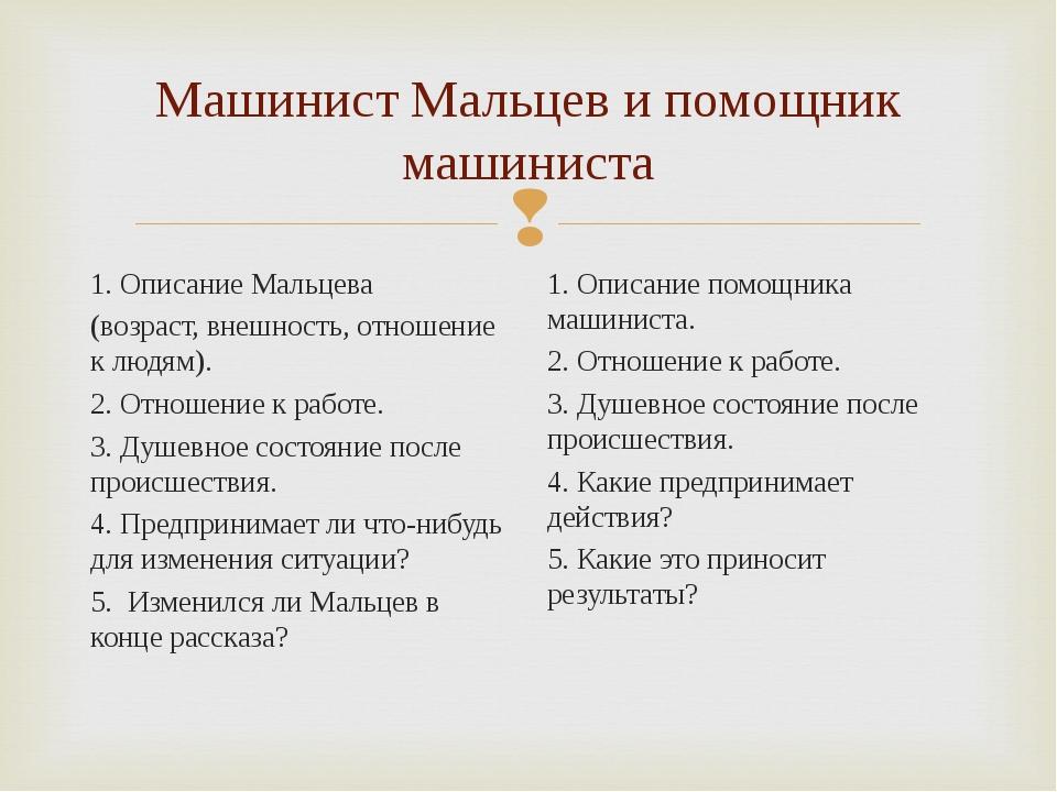 Машинист Мальцев и помощник машиниста 1. Описание Мальцева (возраст, внешност...