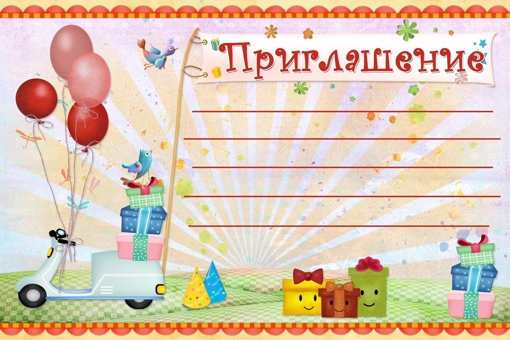 Простые пригласительные на день рождения ребенка своими руками