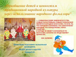 «Приобщение детей к ценностям традиционной народной культуры через использов