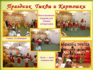 Праздник Тыквы и Картошки Танец «Самовары» Изготавливаем подарки для Тыквы и