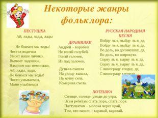 Некоторые жанры фольклора: ПЕСТУШКА Ай, лады, лады, лады Не боимся мы воды! Ч