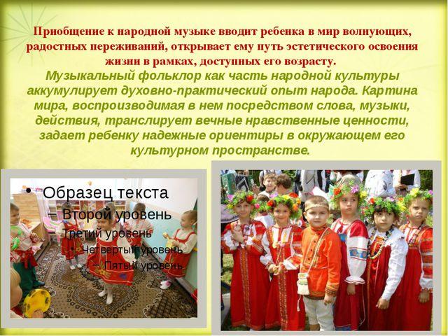 Приобщение к народной музыке вводит ребенка в мир волнующих, радостных переж...