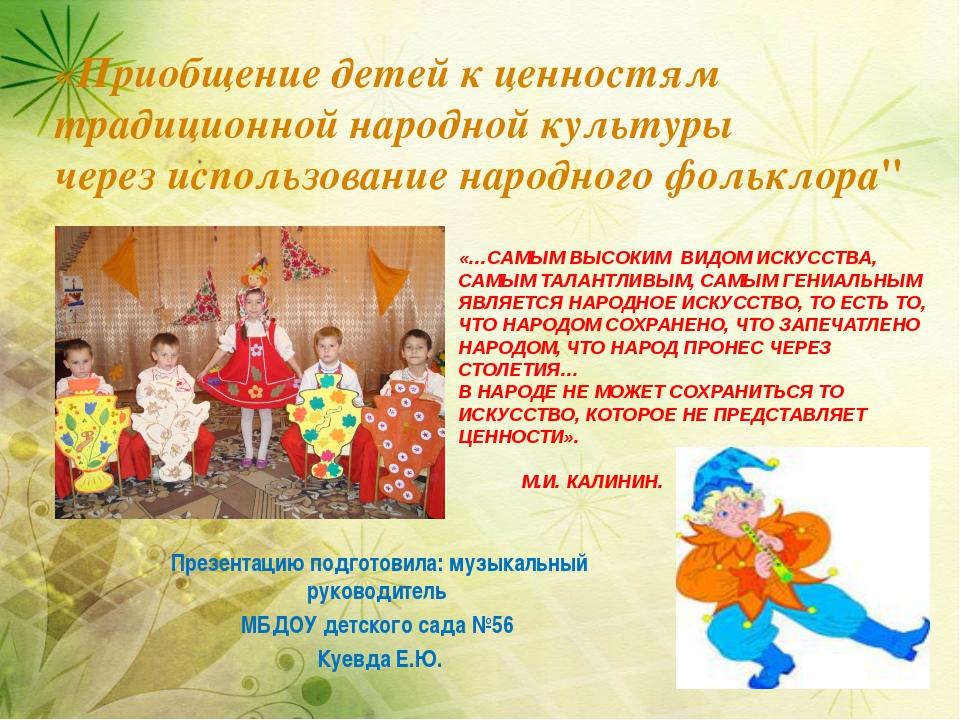 «Приобщение детей к ценностям традиционной народной культуры через использов...