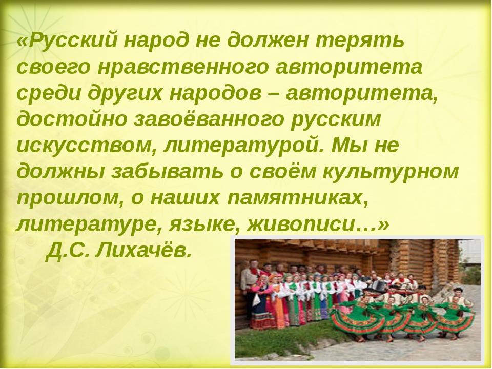 «Русский народ не должен терять своего нравственного авторитета среди других...