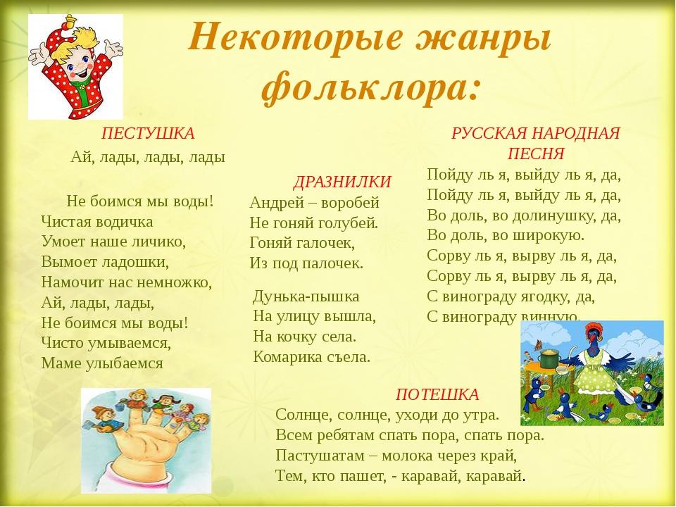 Некоторые жанры фольклора: ПЕСТУШКА Ай, лады, лады, лады Не боимся мы воды! Ч...