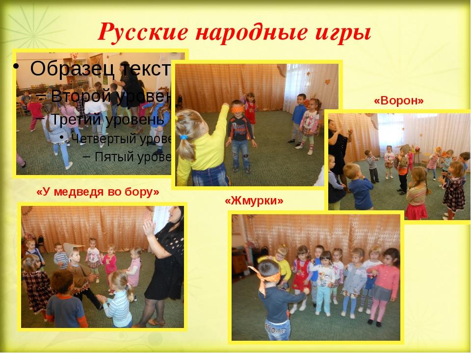 Русские народные игры «У медведя во бору» «Жмурки» «Ворон»