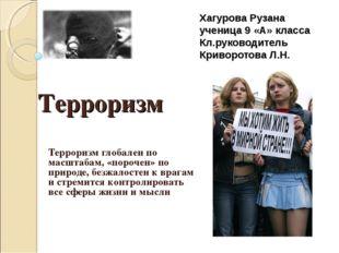 Хагурова Рузана ученица 9 «А» класса Кл.руководитель Криворотова Л.Н. Террор