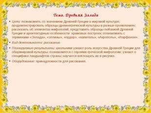 Тема. Древняя Эллада Цели: познакомить со значением Древней Греции в мировой