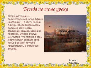 Беседа по теме урока Столица Греции — величественный город Афины, названный в
