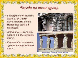 Беседа по теме урока в Греции сочетаются с замечательными скульптурами и с не