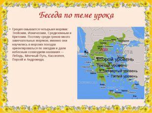 Беседа по теме урока Греция омывается четырьмя морями: Эгейским, Ионическим,