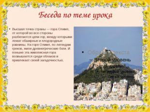 Беседа по теме урока Высшая точка страны — гора Олимп, от которой во все стор
