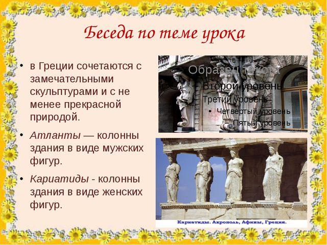 Беседа по теме урока в Греции сочетаются с замечательными скульптурами и с не...