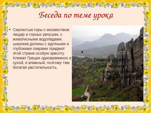 Беседа по теме урока Скалистые горы с множеством пещер и горных речушек, с жи...