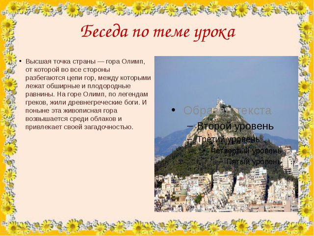 Беседа по теме урока Высшая точка страны — гора Олимп, от которой во все стор...