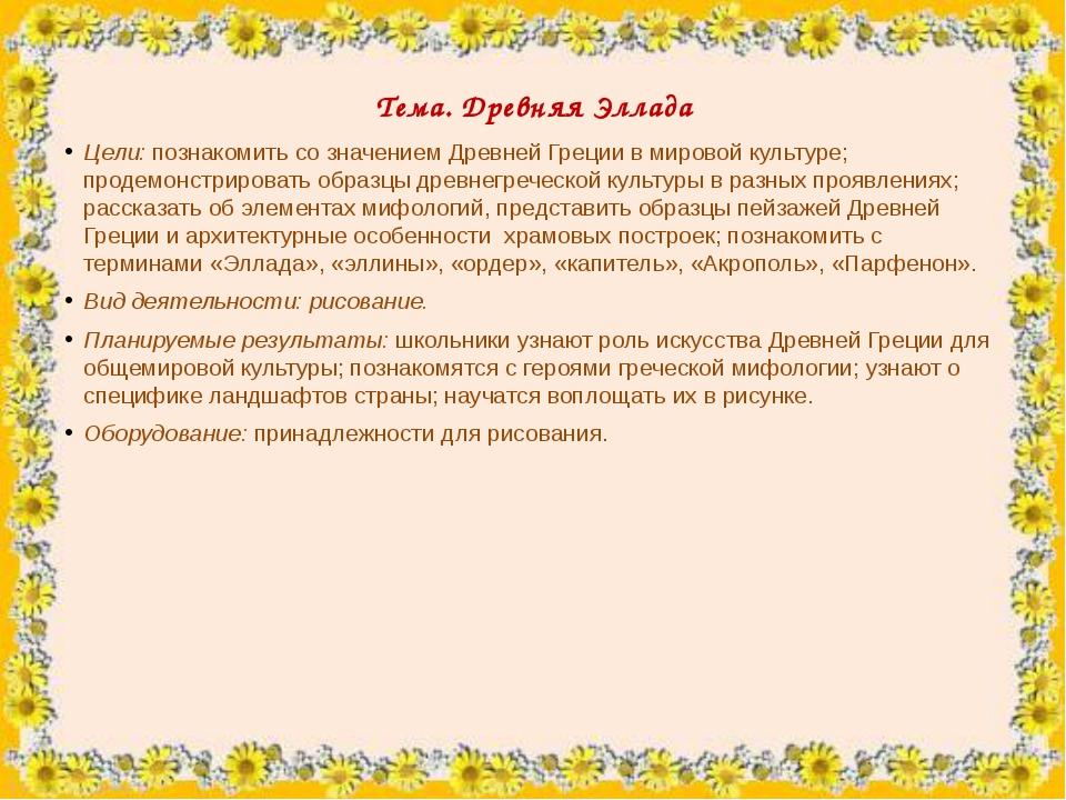 Тема. Древняя Эллада Цели: познакомить со значением Древней Греции в мировой...