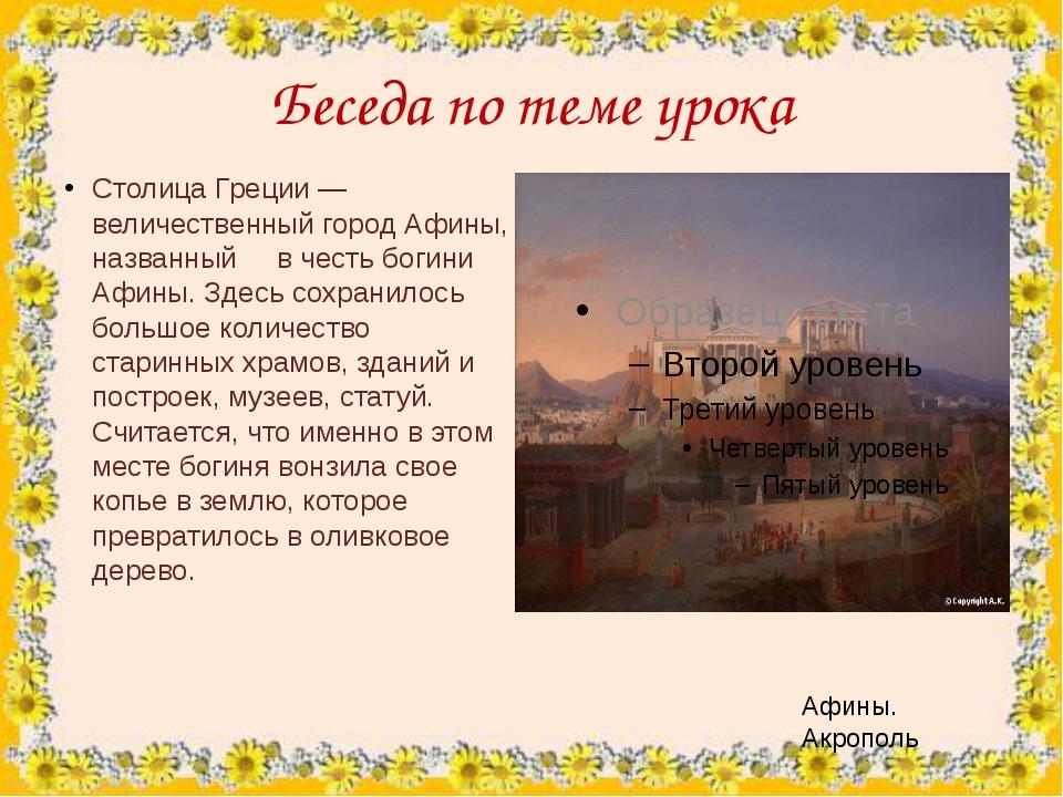 Беседа по теме урока Столица Греции — величественный город Афины, названный в...