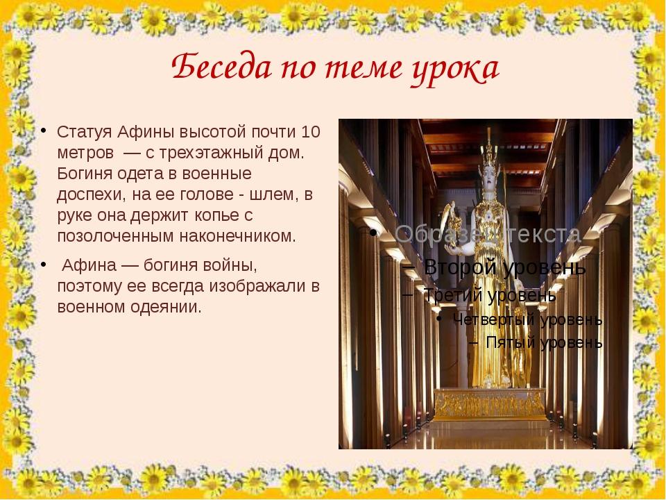 Беседа по теме урока Статуя Афины высотой почти 10 метров — с трехэтажный дом...