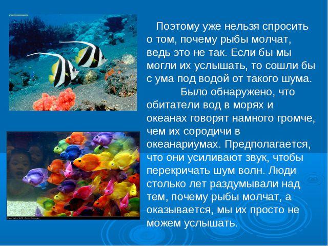 Поэтому уже нельзя спросить о том, почему рыбы молчат, ведь это не так. Если...