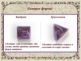 Базовые формы Квадрат Треугольник Сделайте глаз и сожмите оба уголка, чтобы