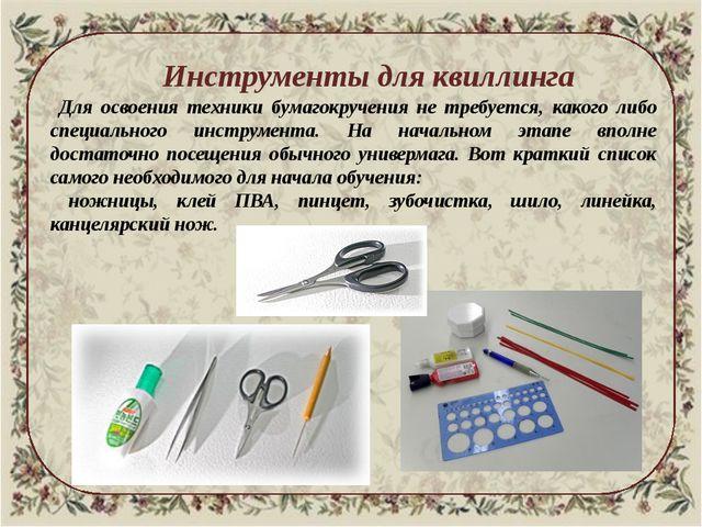 Инструменты для квиллинга Для освоения техники бумагокручения не требуется,...
