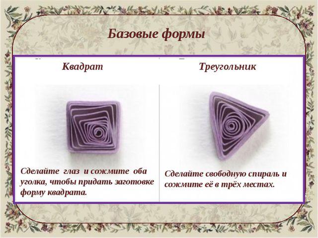 Базовые формы Квадрат Треугольник Сделайте глаз и сожмите оба уголка, чтобы...