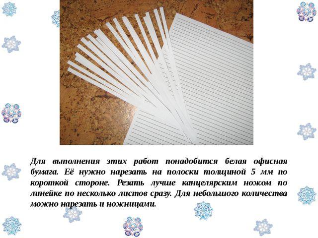 Для выполнения этих работ понадобится белая офисная бумага. Её нужно нарезать...