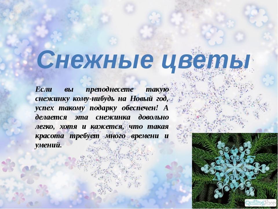 Снежные цветы Если вы преподнесете такую снежинку кому-нибудь на Новый год, у...