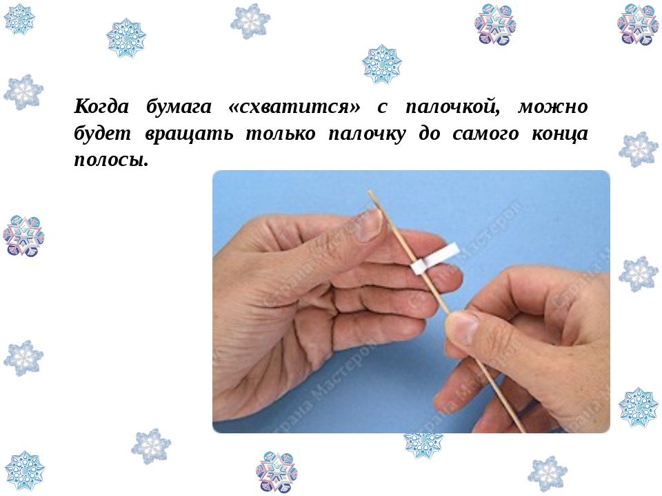 Когда бумага «схватится» с палочкой, можно будет вращать только палочку до са...