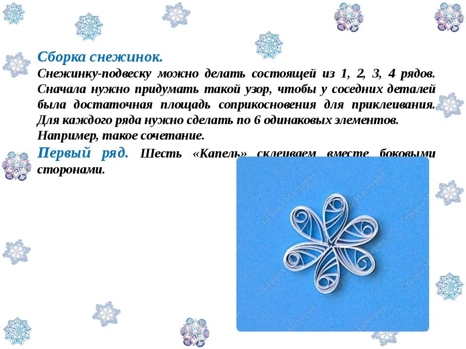 Сборка снежинок. Снежинку-подвеску можно делать состоящей из 1, 2, 3, 4 рядов...