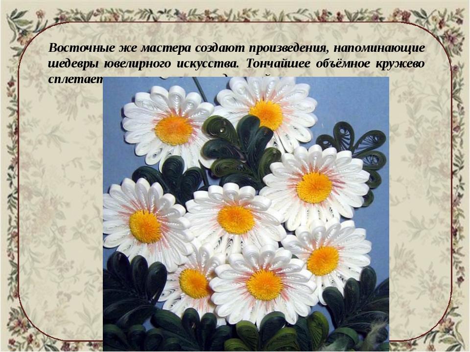 Восточные же мастера создают произведения, напоминающие шедевры ювелирного и...