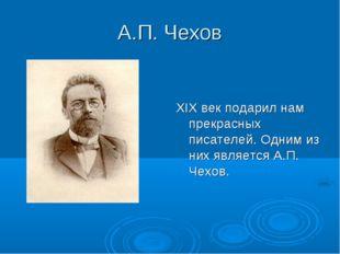 А.П. Чехов XIX век подарил нам прекрасных писателей. Одним из них является А.
